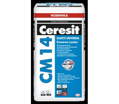 Эластичная клеящая смесь для плитки CERESIT CM-14 Elastic Universal, 25кг