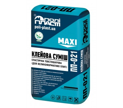 Клеящая смесь для крупноформатних плит ПОЛИПЛАСТ ПП-021 MAXI, 25кг