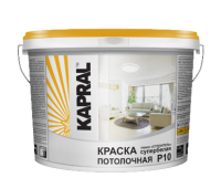 Краска KAPRAL Р-10 Потолочная, 10л