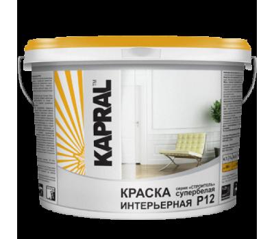 Краска KAPRAL Р-12 Интерьерная, 10л