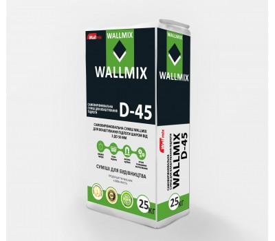 Самовыравнивающая смесь для полов, (3-20мм) Wallmix D-45, 22,5кг